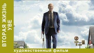 Вторая Жизнь Уве. Комедии 2016. Смотреть Комедии. Фильм 2016. Новинки. StarMedia