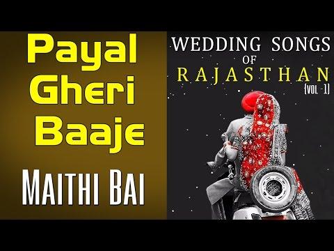 Payal Gheri Baaje | Maithi Bai (Album: Wedding Songs of Rajasthan (Langas and Manganiars)) mp3