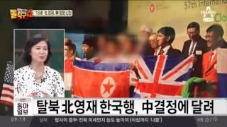 홍콩 한국영사관 찾아간 18세 수학영재 탈북 소년