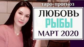 ♓РЫБЫ ЛЮБОВЬ МАРТ 2020 I Сложные отношения I Гадание на картах Таро онлайн