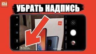Как на Xiaomi УБРАТЬ НАДПИСЬ С ФОТО? Отключить ВОДЯНОЙ ЗНАК на Телефоне Сяоми MIUI 11,12 ANDROID