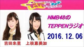 『NMB48のTEPPENラジオ』 2016年12月6日放送分です。 パーソナリティ:N...
