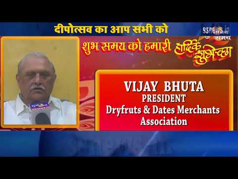 VIJAY BHUTA PRESIDENT MUMBAI DRYFRUITS & DATES MERCHANTS ASSOCIATION ON SSNEWS LIVE