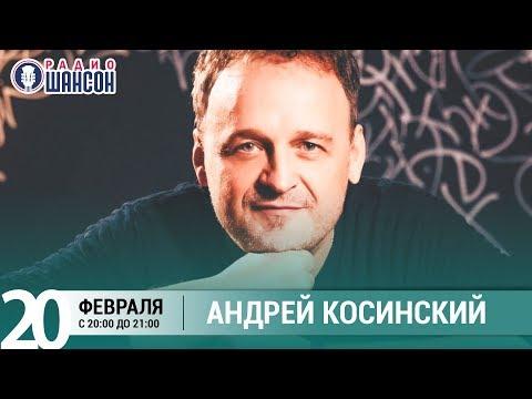Андрей Косинский в «Живой струне» на Радио Шансон