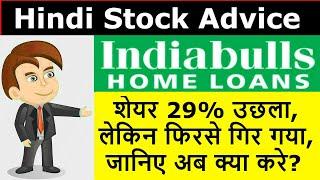 Indiabulls Housing Finance Stock News   शेयर 29% उछला, लेकिन फिरसे गिर गया, जानिए अब क्या करे?