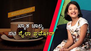 Urvi \ Mufti Fame Kannada Movie Child Artist Nyla Pramod Interview