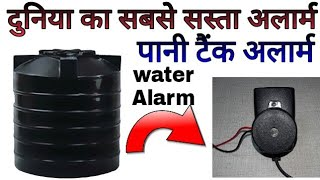 How to make Water tank Alarm    Water Alarm At Home    Learn everyone    More Video Generator