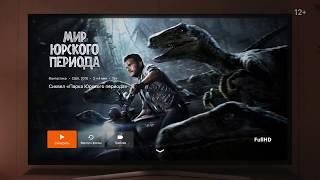 Динозавры в будущем на КиноПоиске для Smart TV
