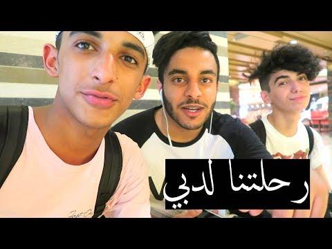 رحلتنا الى دبي مع دايلر و بدر هنا !! ( انسرقت الشنط شوفوا ايش صار !!! )
