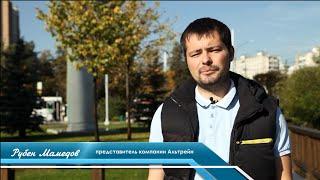 Альтрейн и  Rain Bird в Москве. Автоматический полив.(В начале осени был записан ролик посвященный работе отдела сервиса компании
