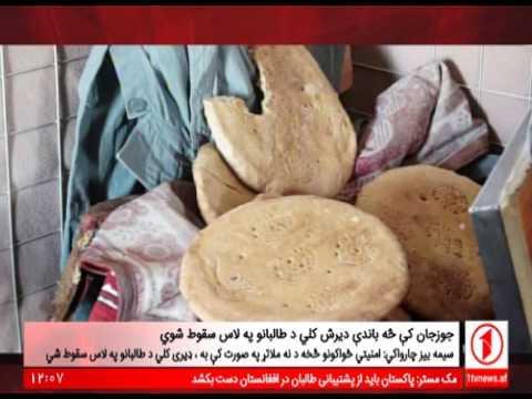 Afghanistan Pashto News 07.08.2017 د افغانستان پښتو خبرونه
