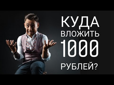 Куда вложить 1000 RUB ?