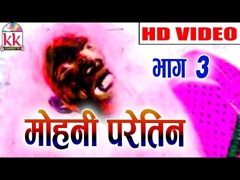 Hemant | Umesh | CG COMEDY | Scene 3 | Mohani Paretin  | Chhattisgarhi Comedy |  Hd Video 2019  |