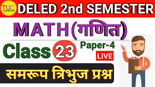 DELED 2nd Semester Math Class-23 डीएलएड गणित सर्वांगसमता तथा समरूपता समरूप त्रिभुज आधारित प्रश्न 🔥