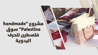 """مشروع """"handmade Palestine"""" سوق فلسطين للحرف اليدوية"""