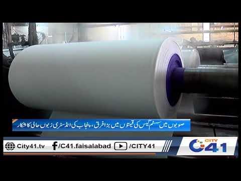 پنجاب میں پروسیسنگ انڈسڑی تباہی کے دہانے پر
