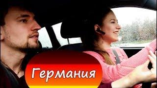 VLOG 10. Учусь водить автомобиль на автодроме в Германии! Cамый лучший инструктор!