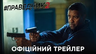 Праведник 2. Офіційний трейлер 1 (український)