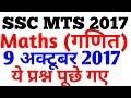 SSC MTS 2017 || 9 October को ये पूछा गया  || Maths Questions Asked || SSC MTS EXAM Maths |