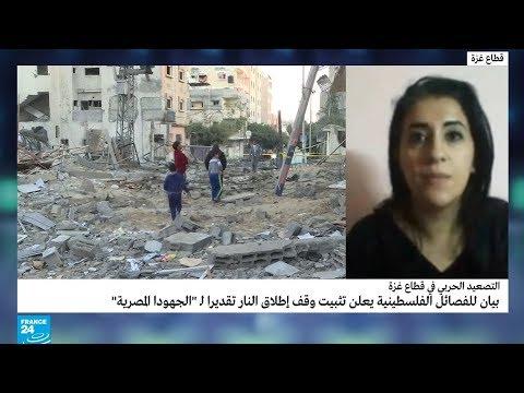 بيان الفصائل الفلسطينية يعلن تثبيت وقف إطلاق النار تقديرا للجهود المصرية