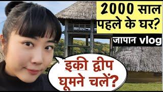 जापान के २००० साल पहले के घर? इकी द्वीप को घूमने चलें और जानें जापान के country side कैसा होता है!