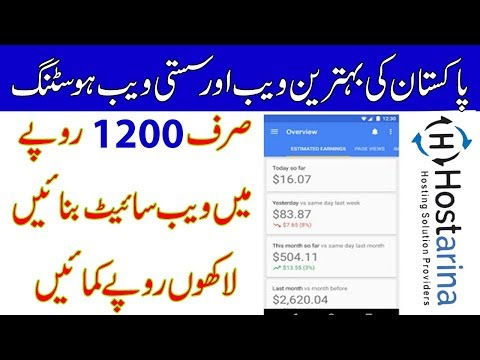 Best And Cheapest Hosting In Pakistan | Make Your Website In Cheap Price