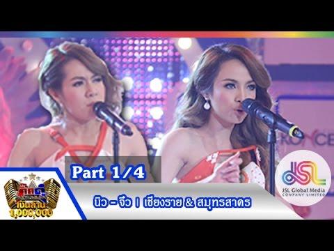 กิ๊กดู๋ : ประชันเงาเสียงนิว จิ๋ว [29 ก.ย. 58] (1/4) Full HD