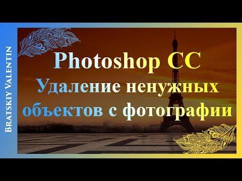 Photoshop CC Удаление ненужных объектов с фотографии