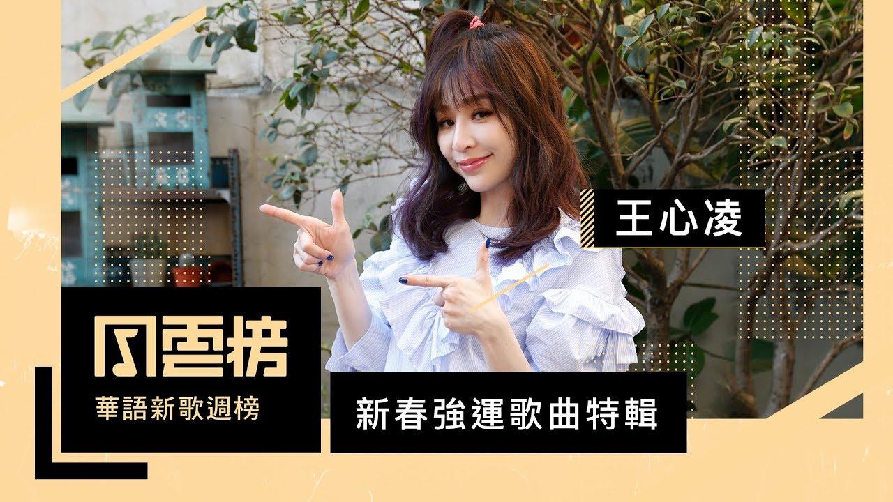 【KKBOX新春強運特輯】反骨〈痘痘那邊〉、又仁〈阿娘尾牙〉等6首歌曲你嗨翻春假!