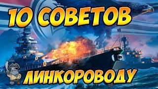 World of Warships 10 советов линкороводу - как играть на линкоре