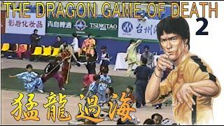 猛龍過海2 THE DRAGON GAME OF DEATH ドラゴン海を越ゆ
