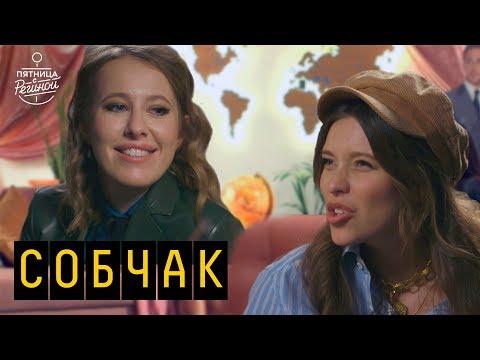 Вторая беременность, работа мамой, танцы и Тони Роббинс - Ксения Собчак | Пятница с Региной - Видео из ютуба