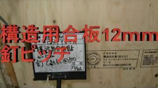 構造用合板12mm上下開口真壁 釘ピッチ 建築防災協会仕様 耐震リフォーム 八尾市・東大阪市・柏原市