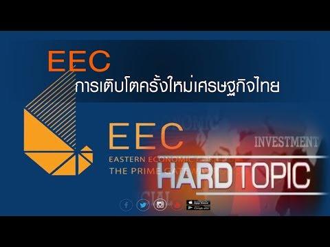 [ Live! ] Hard Topic   EEC การเติบโตครั้งใหม่เศรษฐกิจไทย #19/06/60