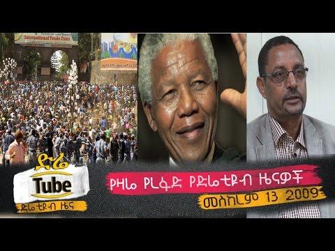 Ethiopia - Latest Morning News From DireTube Sep 23, 2016