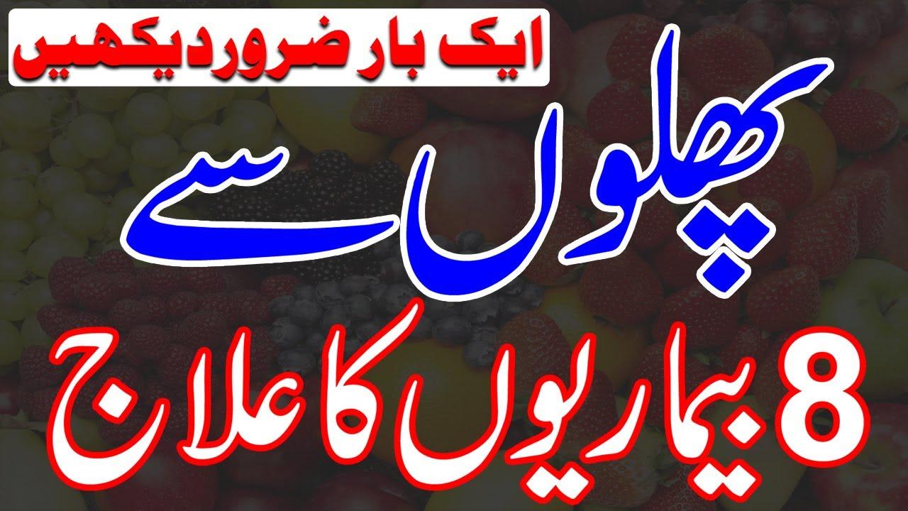 Phalon Se Ilaj Urdu Book