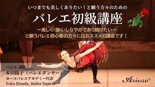 【アリオーソ・オンライン講座】バレエ初級講座