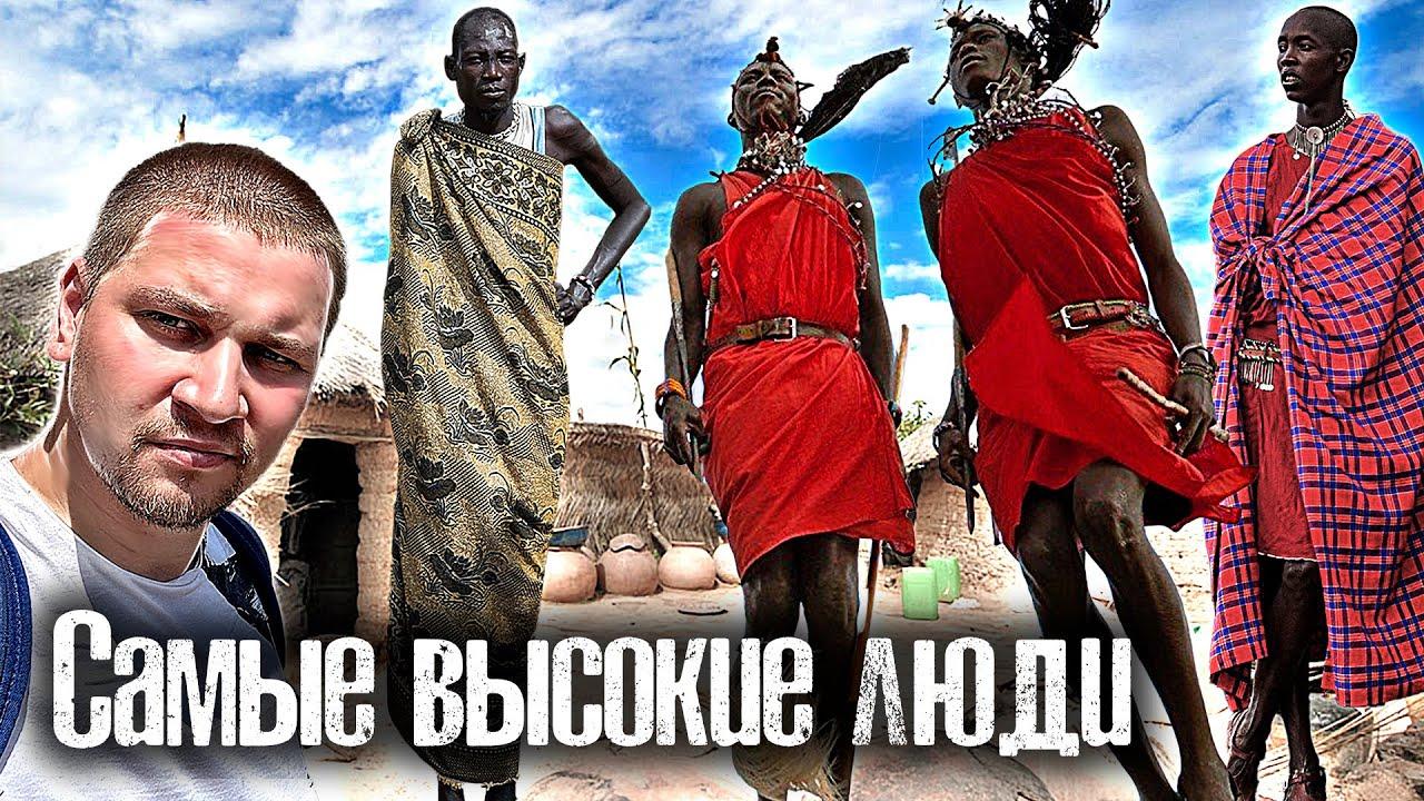 Южный Судан. Самое дикое племя мира / Напиток из мочи коровы / Как Люди Живут / Лядов