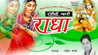 रंगीली प्यारी राधा । श्याम भजन । नवीन  शर्मा । Rangeeli Pyari Radha   by Naveen Sharma   HD