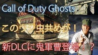 【CoD:G】鬼軍曹ガニーと行くゴーストTDM!