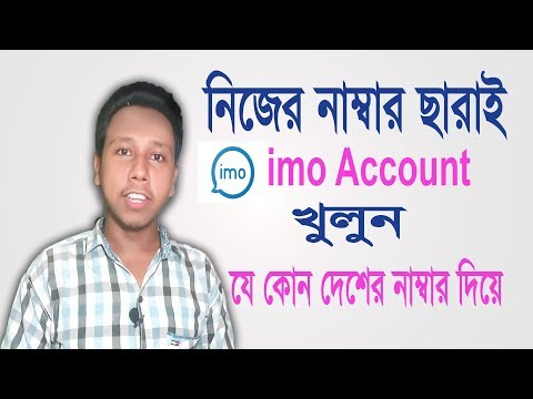 Create Imo Account Without Phone Number In Bangla