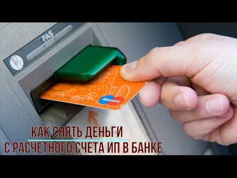 Как снять деньги с расчетного счета ИП в банке