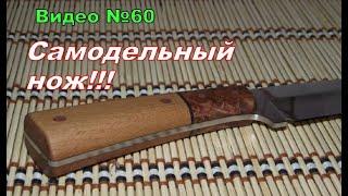 Нож фултанг,рукоять берёзовый кап и бук.