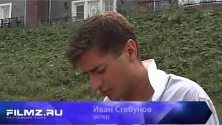 """""""Мы одна семья"""" - интервью актера Ивана Стебунова"""
