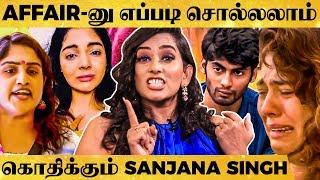 ஒரு பொண்ணோட Life -ஆ Spoil பண்றா - வெளுத்து வாங்கும் Sanjana  Singh | SS