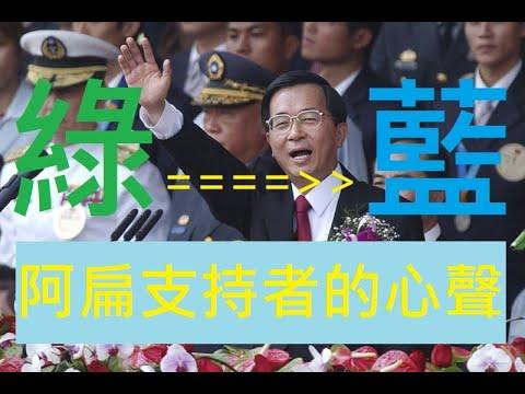 北青【獨立製作】由綠轉藍.一位曾經投票給阿扁兩次的民進黨(曾經)支持者的心聲