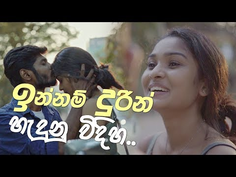 Making Of Innam Durinහැදුන හැටි   Kalpana Nayanamadhu | Papa Films | Sajith Akmeemana