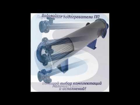 Водоводяной подогреватель ВВП 07-114-2000 Биробиджан Установка для промывки Pump Eliminate 40 v4v Волгодонск