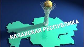 Депутаты предложили переименовать Казахстан