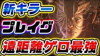 【DBD】新キラー『プレイグ』の遠距離ゲロ攻撃が強い!【デットバイデイライト】 thumbnail